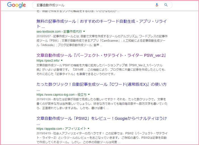 記事自動作成を検索